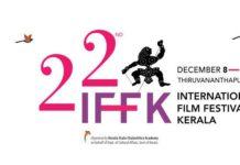 IFFK 2019