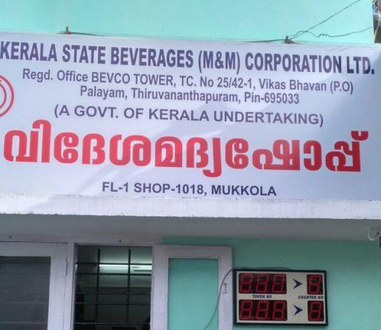 liquor shops kerala