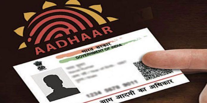 aadhar 1