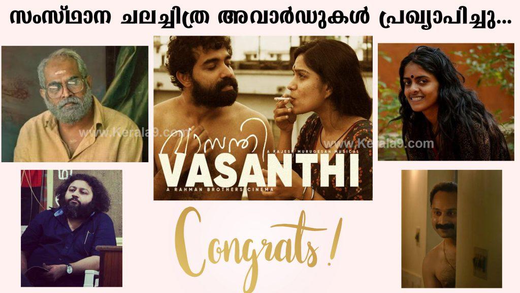 kerala state award 2020 - Kerala9.com