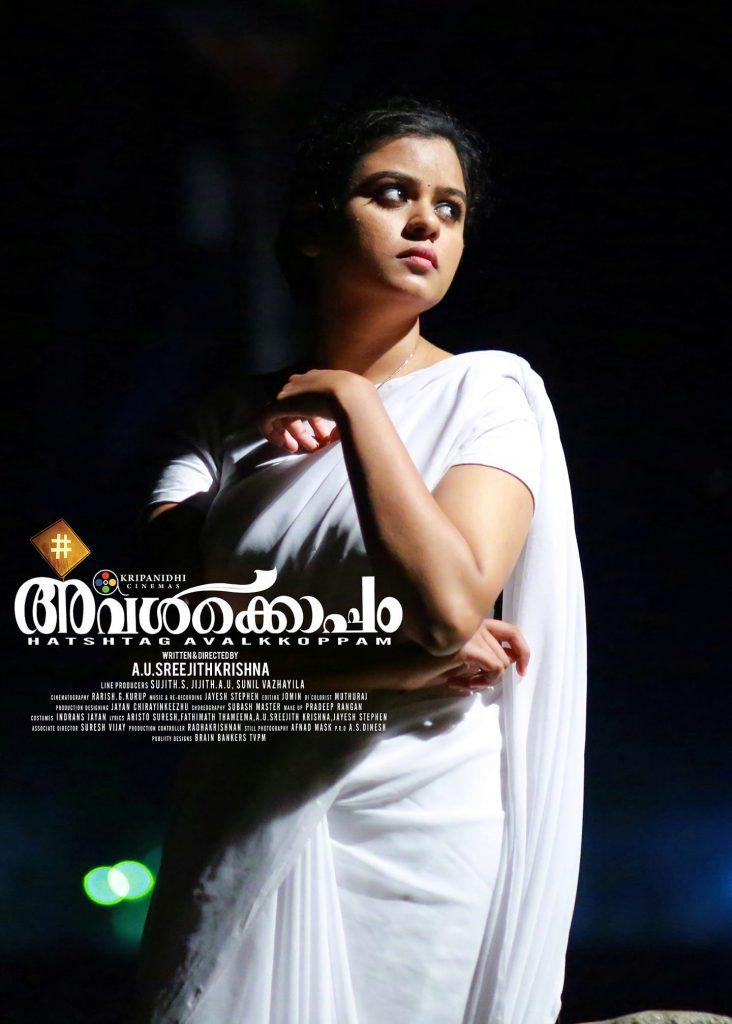 Hashtag Avalkkoppam actress Brunda Krishna photos