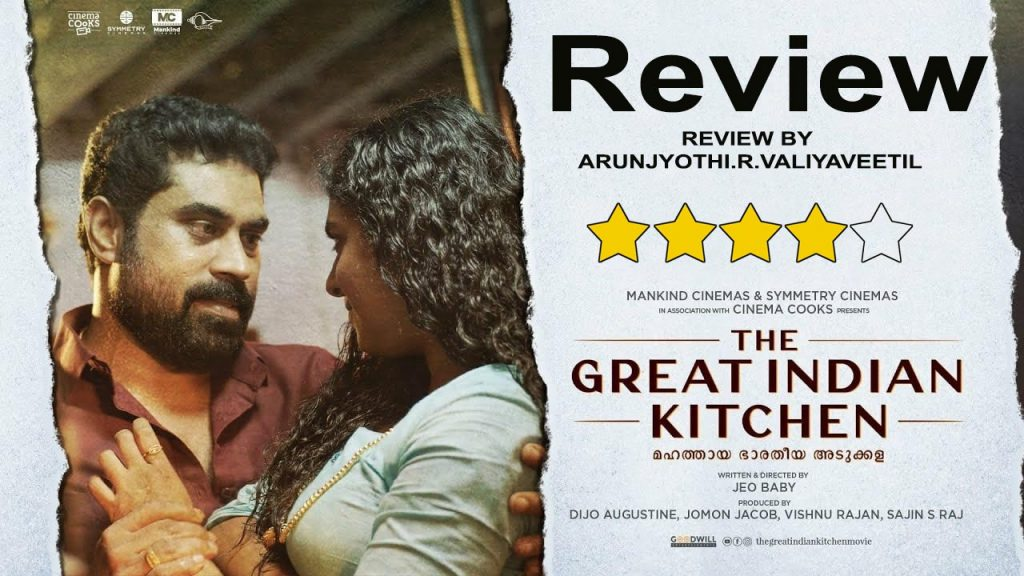 the great indian kitchen movie review 1