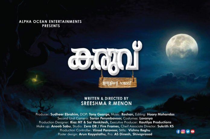 karuv - Kerala9.com