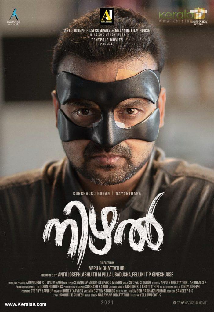 Nizhal Malayalam Movie 2021 Stills 003 1 - Kerala9.com