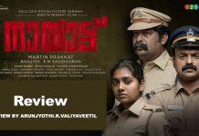 Nayattu Movie Review - Kerala9.com