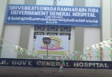 Tirupati Ruia Government Hospital